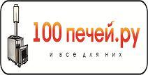 100 печей.ру: рассрочка от 4 мес.