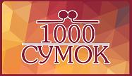 1000 сумок: рассрочка от 5 мес.