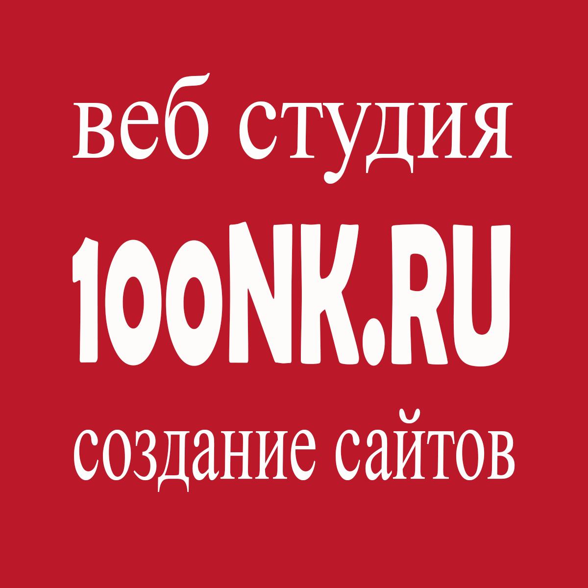 100NK.RU: рассрочка от 4 мес.