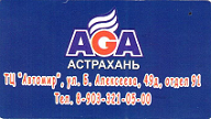 AGA Астрахань: рассрочка от 4 мес.
