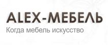 Alex-Мебель: рассрочка от 4 мес.