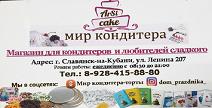 Arsi Cake: рассрочка от 1 мес.
