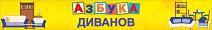 Азбука Диванов: рассрочка от 4 мес.