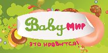 Baby мир: рассрочка от 4 мес.