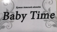 Baby Time: рассрочка от 4 мес.