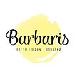 БАРБАРИС: рассрочка от 4 мес.