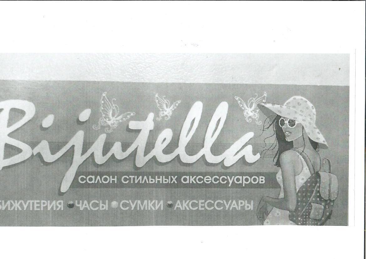 Bijutella: рассрочка от 4 мес.