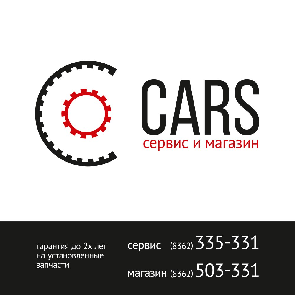 CARS: рассрочка от 2 мес.