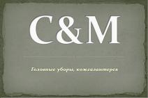 C&M: рассрочка от 4 мес.