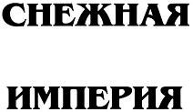 Cнежная Империя: рассрочка от 4 мес.