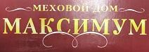 Меховой дом Максимум: рассрочка от 4 мес.