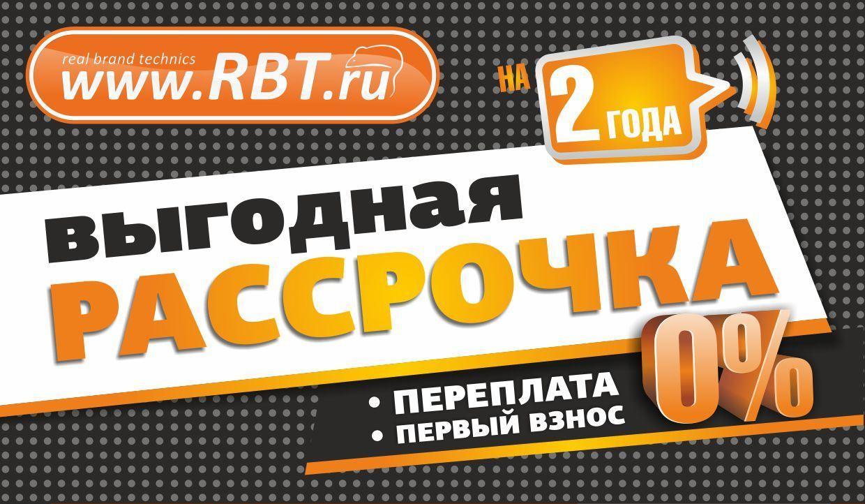 Рассрочка в РБТ.РУ