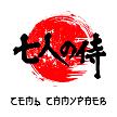Семь самураев: рассрочка от 1 мес.