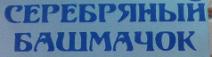Серебряный Башмачок: рассрочка от 6 мес.