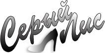 Серый Лис - Обувь: рассрочка от 6 мес.