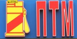 Сеть автозаправочных станций ПТМ: рассрочка от 1 мес.