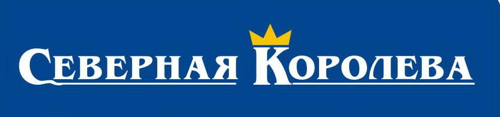 Северная Королева Интернет Магазин
