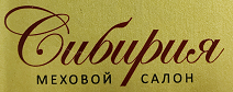 Сибирия: рассрочка от 6 мес.
