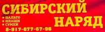 Сибирский наряд: рассрочка от 4 мес.