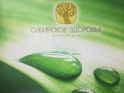 Сибирское здоровье: рассрочка от 4 мес.