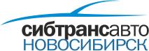 Сибтрансавто-Новосибирск: рассрочка от 4 мес.