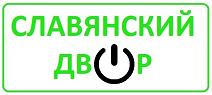 Славянский Дворъ: рассрочка от 3 мес.