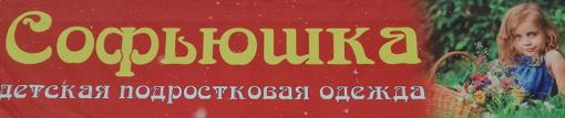 Софьюшка: рассрочка от 4 мес.