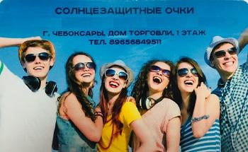 Солнцезащитные очки: рассрочка от 4 мес.