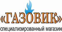 Специализированный магазин ГАЗОВИК: рассрочка от 4 мес.