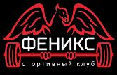 Спортивный клуб ФЕНИКС: рассрочка от 6 мес.