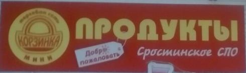 Сростинское СПО: рассрочка от 1 мес.