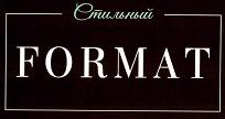 Стильный FORMAT: рассрочка от 1 мес.