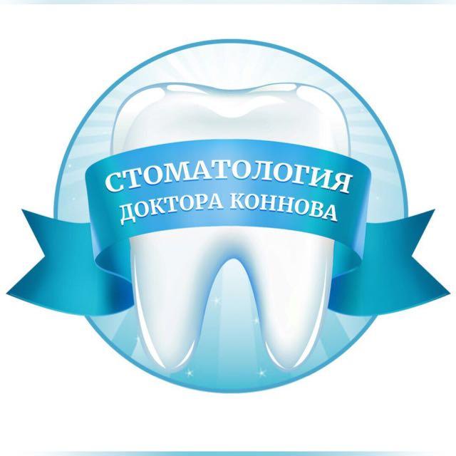 Стоматология доктора Коннова: рассрочка от 4 мес.