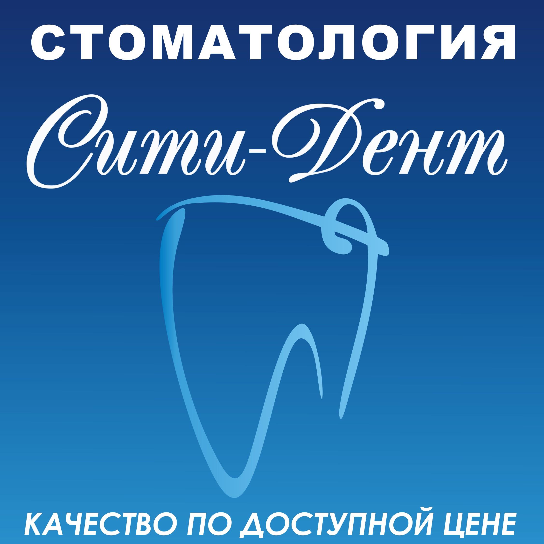 Стоматология Сити Дент: рассрочка от 6 мес.