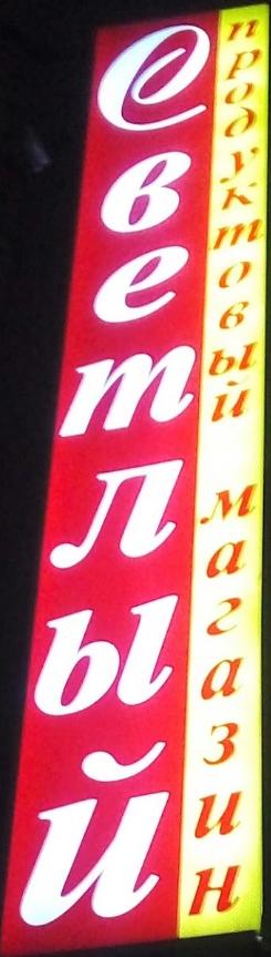 Светлый: рассрочка от 1 мес.