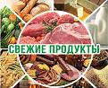 Свежие продукты: рассрочка от 1 мес.