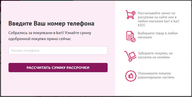 Лимит Кари