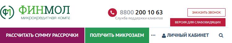 Как купить в Кари за 0 рублей: рассрочка через ООО МКК Финмолл