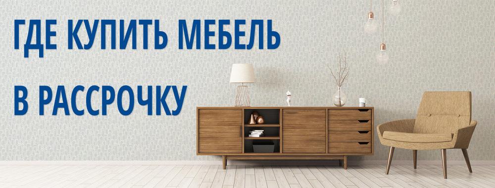 мебель в рассрочку