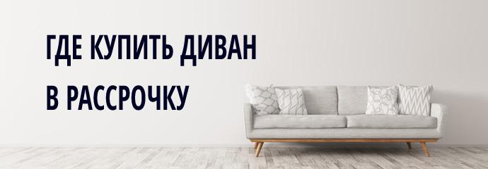 Где купить диван в рассрочку