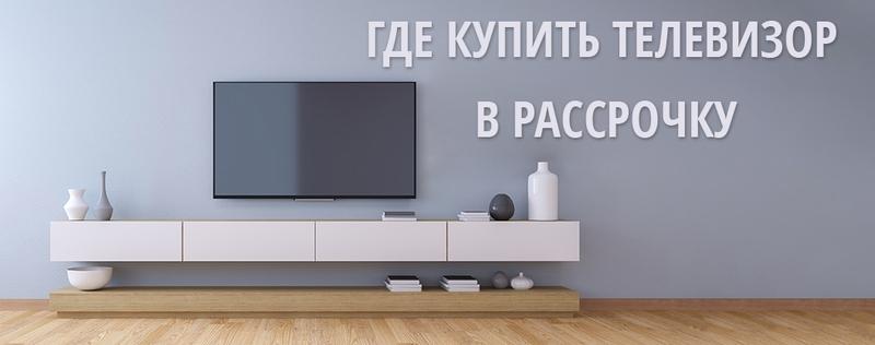Где купить телевизор по карте рассрочки