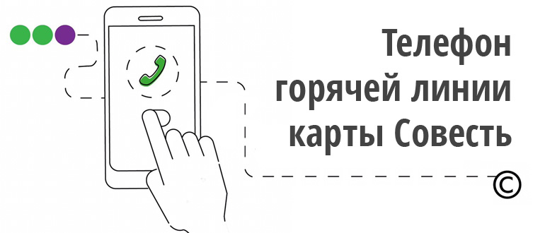 Телефон карты Совесть
